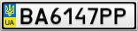 Номерной знак - BA6147PP