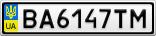 Номерной знак - BA6147TM