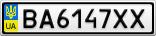 Номерной знак - BA6147XX