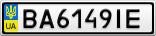 Номерной знак - BA6149IE
