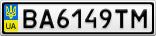 Номерной знак - BA6149TM