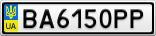 Номерной знак - BA6150PP