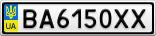 Номерной знак - BA6150XX