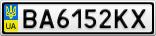 Номерной знак - BA6152KX