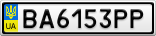 Номерной знак - BA6153PP