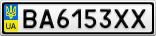 Номерной знак - BA6153XX