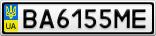 Номерной знак - BA6155ME