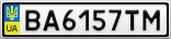 Номерной знак - BA6157TM