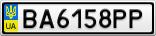 Номерной знак - BA6158PP