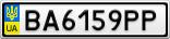 Номерной знак - BA6159PP