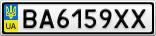Номерной знак - BA6159XX