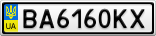Номерной знак - BA6160KX