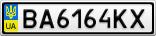 Номерной знак - BA6164KX