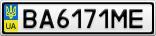 Номерной знак - BA6171ME