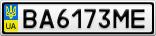 Номерной знак - BA6173ME