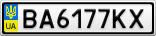 Номерной знак - BA6177KX