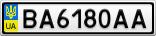 Номерной знак - BA6180AA