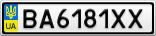 Номерной знак - BA6181XX