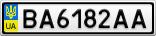 Номерной знак - BA6182AA