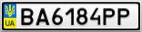 Номерной знак - BA6184PP