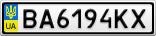 Номерной знак - BA6194KX