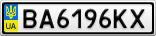 Номерной знак - BA6196KX