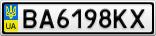 Номерной знак - BA6198KX