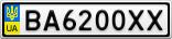 Номерной знак - BA6200XX