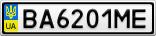 Номерной знак - BA6201ME