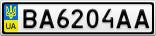Номерной знак - BA6204AA