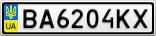 Номерной знак - BA6204KX