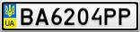 Номерной знак - BA6204PP