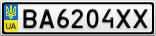 Номерной знак - BA6204XX