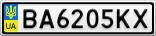Номерной знак - BA6205KX