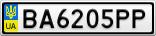Номерной знак - BA6205PP
