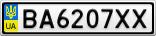 Номерной знак - BA6207XX