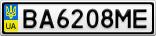 Номерной знак - BA6208ME