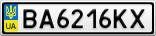 Номерной знак - BA6216KX