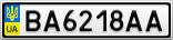 Номерной знак - BA6218AA