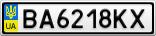 Номерной знак - BA6218KX