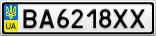 Номерной знак - BA6218XX