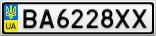 Номерной знак - BA6228XX