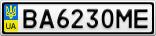 Номерной знак - BA6230ME