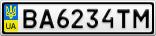 Номерной знак - BA6234TM