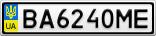 Номерной знак - BA6240ME