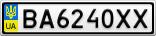 Номерной знак - BA6240XX