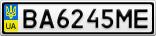 Номерной знак - BA6245ME