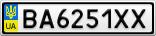 Номерной знак - BA6251XX