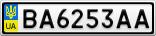 Номерной знак - BA6253AA