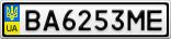 Номерной знак - BA6253ME